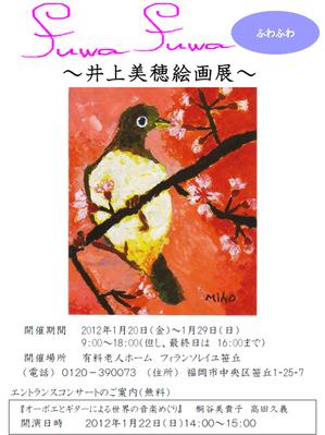 井上美穂絵画展