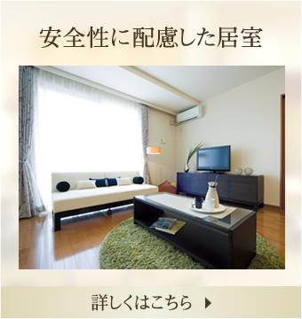 安全性に配慮した居室